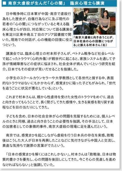 http://www.nnn.co.jp/dainichi/news/200803/news0311.html#03114