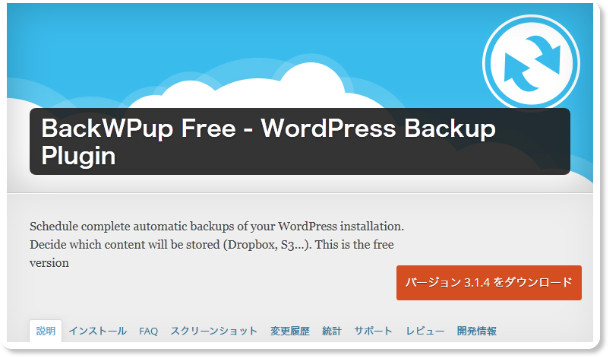https://ja.wordpress.org/plugins/backwpup/