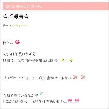http://ameblo.jp/ogura-yuko1101/entry-11269937253.html