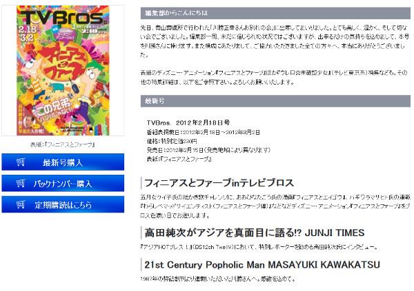 http://tnsws.jp/contents/magazine/tvbros.html