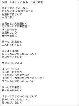 http://music.goo.ne.jp/lyric/LYRUTND48806/index.html