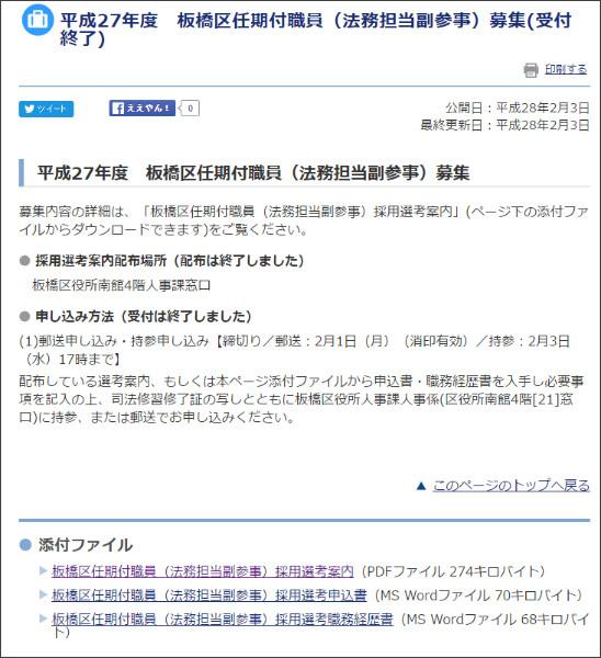 http://www.city.itabashi.tokyo.jp/c_kurashi/074/074342.html
