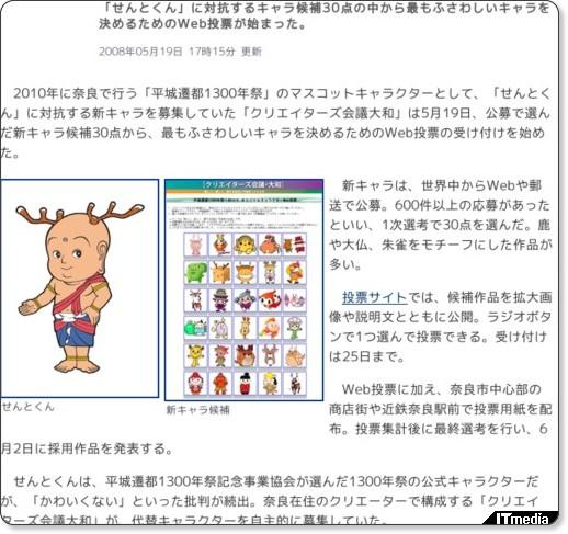 http://www.itmedia.co.jp/news/articles/0805/19/news072.html