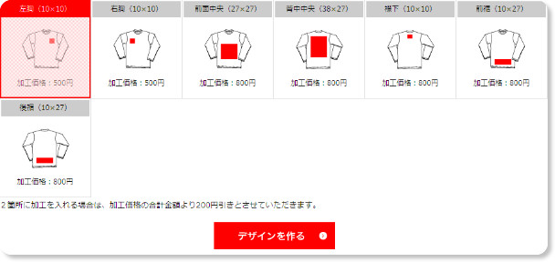 http://customize.uniqlo.com/store.php/sel_work/index/si_id/5/item_color_id/1118#&woi_ids[]=161