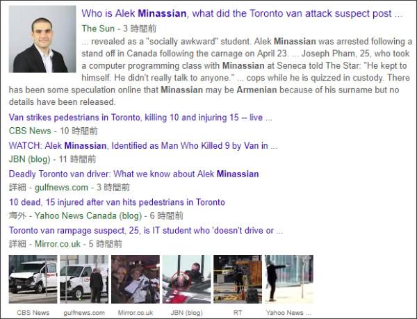 https://www.google.co.jp/search?q=Minassian+Armenian&source=lnms&tbm=nws&sa=X&ved=0ahUKEwjd-PKb2tLaAhVIxWMKHc3UBH4Q_AUICigB&biw=1305&bih=747