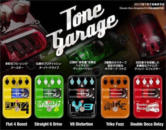 http://www.voxamps.jp/products/tonegarage/