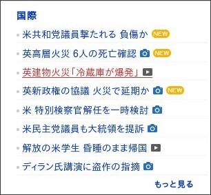 https://news.yahoo.co.jp/topics