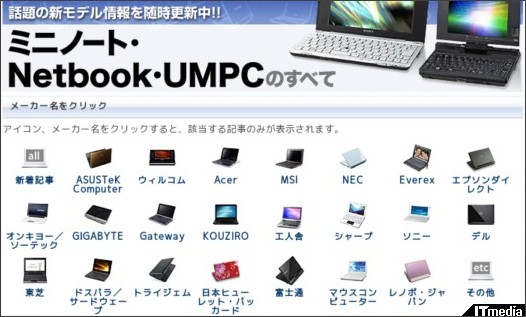 http://plusd.itmedia.co.jp/pcuser/features/netbook.html