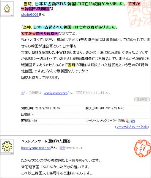 http://webcache.googleusercontent.com/search?q=cache:OgO1GpFdbT8J:detail.chiebukuro.yahoo.co.jp/qa/question_detail/q1070976920+%E5%BD%93%E6%99%82%E3%80%81%E6%97%A5%E6%9C%AC%E3%81%AB%E5%8D%A0%E9%A0%98%E3%81%95%E3%82%8C%E3%81%9F%E9%9F%93%E5%9B%BD%E3%81%AB%E3%81%AF%E4%BA%A1%E5%91%BD%E6%94%BF%E5%BA%9C%E3%81%8C%E3%81%82%E3%82%8A%E3%81%BE%E3%81%97%E3%81%9F%E3%80%82+%E3%81%A7%E3%81%99%E3%81%8B%E3%82%89%E9%9F%93%E5%9B%BD%E3%82%82%E6%88%A6%E5%8B%9D%E5%9B%BD&cd=1&hl=ja&ct=clnk&gl=jp