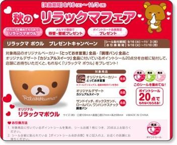 http://www.lawson.co.jp/campaign/rilakkuma/bowl.html