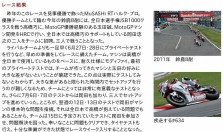 http://www.musashi.co.jp/mrt/result/report2011_szk8.html
