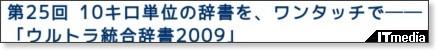 http://plusd.itmedia.co.jp/mobile/articles/0907/02/news021.html