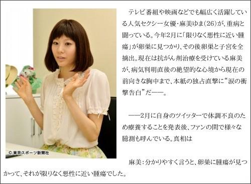 http://www.tokyo-sports.co.jp/entame/entertainment/150245/