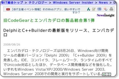 http://www.atmarkit.co.jp/news/200808/26/emb.html