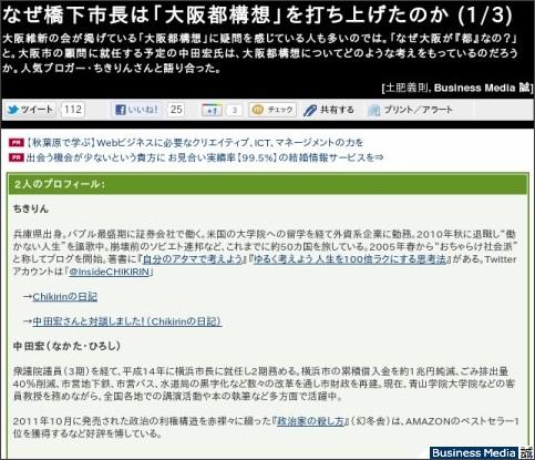 http://bizmakoto.jp/makoto/articles/1112/28/news006.html