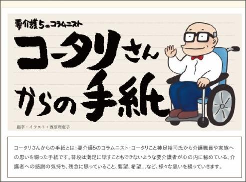 https://www.minnanokaigo.com/news/kohtari/