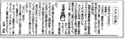 http://www.jca.apc.org/usokiji/image2/kiji.jpg
