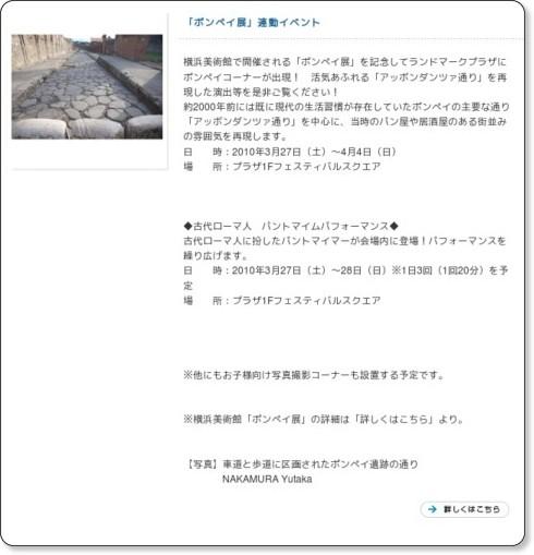 http://www.landyou.jp/event/plaza/index.html