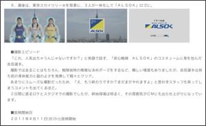 http://www.alsok.co.jp/company/news/news_release_details.htm?alpc_news.news_detail[id]=1550