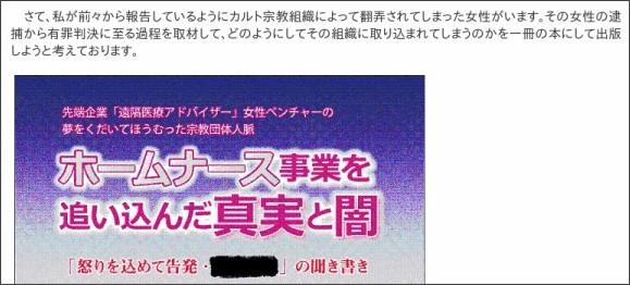 http://blog.livedoor.jp/the_radical_right/archives/52749035.html