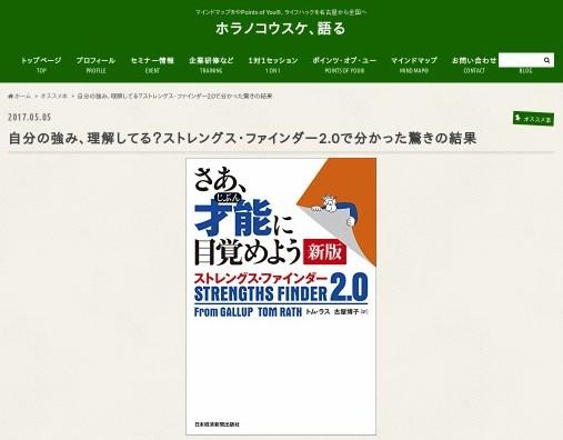 https://horano.jp/archives/1764