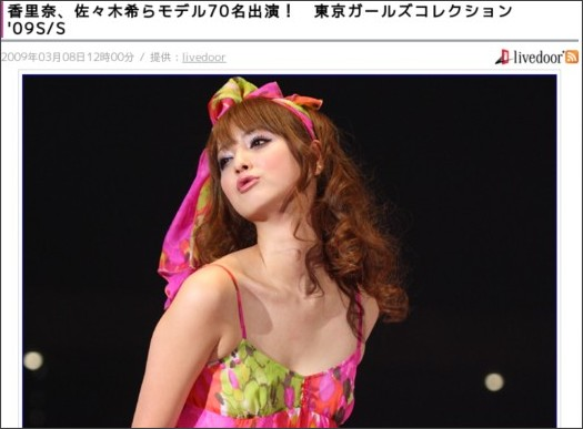 http://news.livedoor.com/article/detail/4051026/