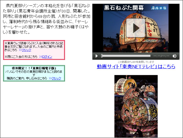 http://www.toonippo.co.jp/news_too/nto2011/20110730224808.asp
