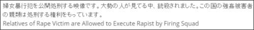 http://shockingblog.jp/execution/2298.html