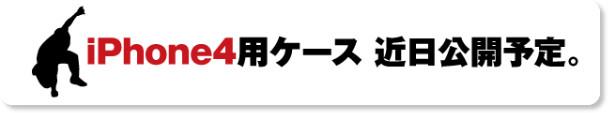 http://caseman.jp/