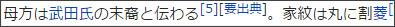 https://ja.wikipedia.org/wiki/%E6%AD%A6%E7%94%B0%E9%89%84%E7%9F%A2