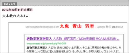 http://tokumei10.blogspot.jp/2012/12/blog-post_7035.html