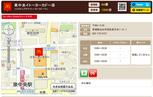 http://www.mcdonalds.co.jp/shop/map/map.php?strcode=04518