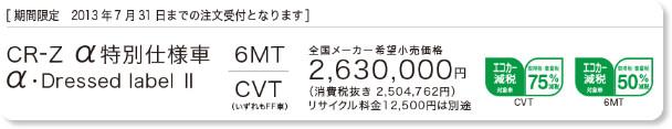 http://www.honda.co.jp/CR-Z/Dressed_label_II/index.html