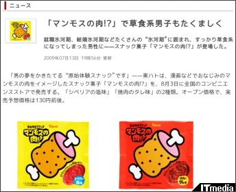 http://www.itmedia.co.jp/news/articles/0907/13/news083.html