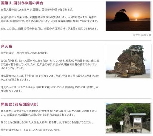 http://www.izumo-kankou.gr.jp/213