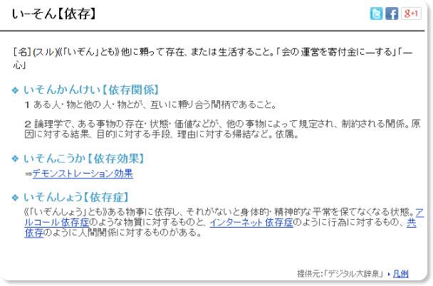 http://dictionary.goo.ne.jp/leaf/jn2/11960/m0u/%E4%BE%9D%E5%AD%98/