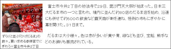 http://mytown.asahi.com/shizuoka/news.php?k_id=23000001201300001