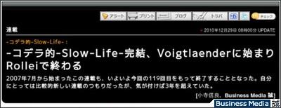 http://bizmakoto.jp/makoto/articles/1012/29/news003.html
