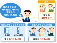 http://www.nttdocomo.co.jp/charge/discount/yu_yu/