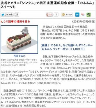 http://www.shibukei.com/headline/9184/