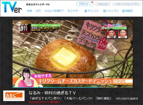 http://tver.jp/episode/27355208/