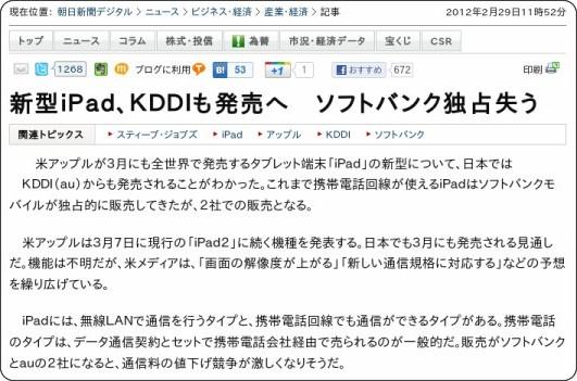 http://www.asahi.com/business/update/0229/TKY201202290183.html