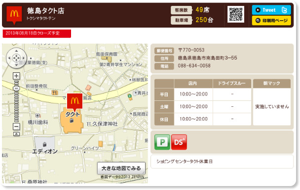 http://www.mcdonalds.co.jp/shop/map/map.php?strcode=36509