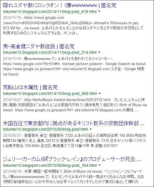 https://www.google.co.jp/#q=site://tokumei10.blogspot.com+%E3%82%A8%E3%83%9B%E3%83%90&tbs=qdr:y