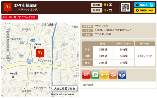 http://www.mcdonalds.co.jp/shop/map/map.php?strcode=17521