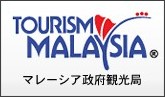 http://www.tourismmalaysia.or.jp/