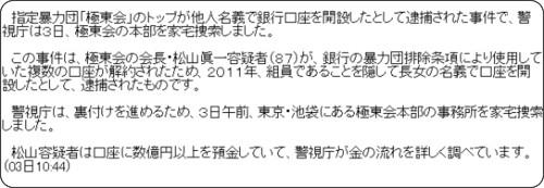 http://www.mbs.jp/news/jnn_2508565_zen.shtml