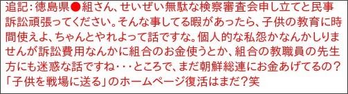 http://blog.zaq.ne.jp/otsuru/article/1885/