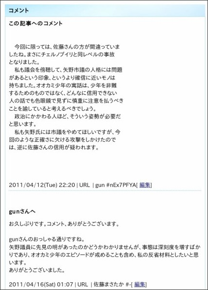 http://satomasataka.blog110.fc2.com/blog-entry-692.html