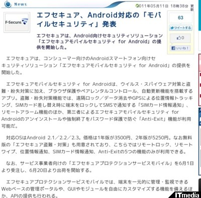 http://plusd.itmedia.co.jp/mobile/articles/1105/11/news095.html